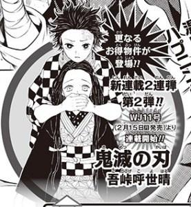 Kimetsu no Yaiba