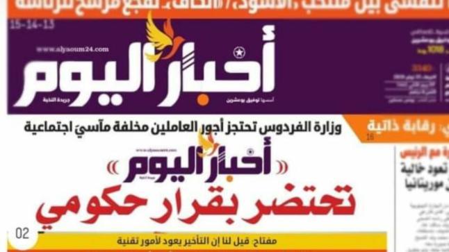 """مساعي لإنقاد """"أخبار اليوم"""" من """"الاحتضار"""" بعد إنقاد """" اليوم24″"""
