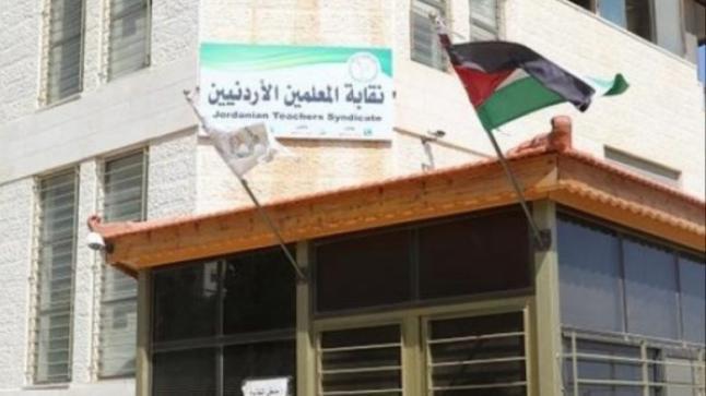 الأردن: محكمة تصدر حكما بحل نقابة المعلمين وسجن أعضاء مجلسها