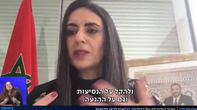 وزيرة السياحة تتعهد بجذب الإسرائيليين للمملكة المغربية