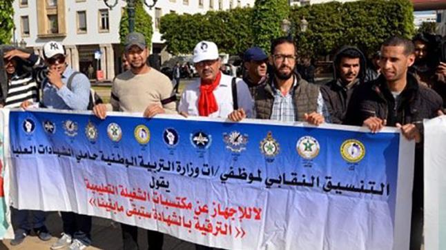حاملو الشهادات يدخلون في إضراب مفتوح