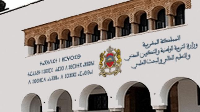 وزارة التربية الوطنية تنفي بلاغا كاذبا حول الدراسة