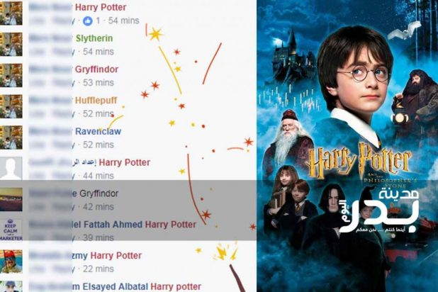 هاري بوتر - Harry Potter