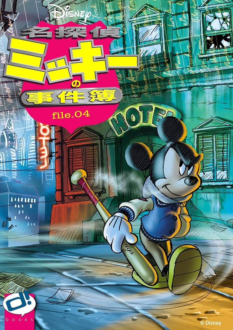 Detective Mickey's case book 4