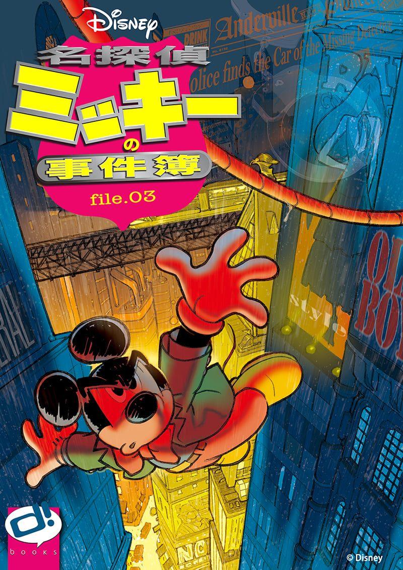 Detective Mickey's case book 3