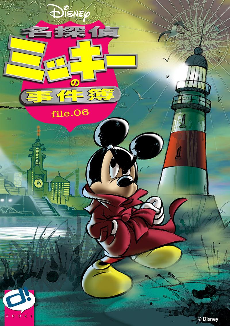 Detective Mickey's case book 6