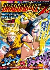 Dragon Ball Z: Anime Comics The Movie – Il Diabolico Guerriero Degli Inferi