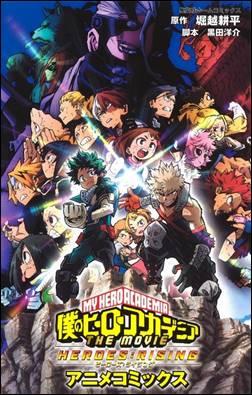 My Hero Academia – The Movie – Heroes:Rising – Anime Comics, copertina