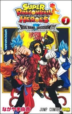 Super Dragon Ball Heroes Big Bang Mission 1, copertina