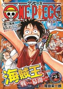 One Piece 1 Jump Remix
