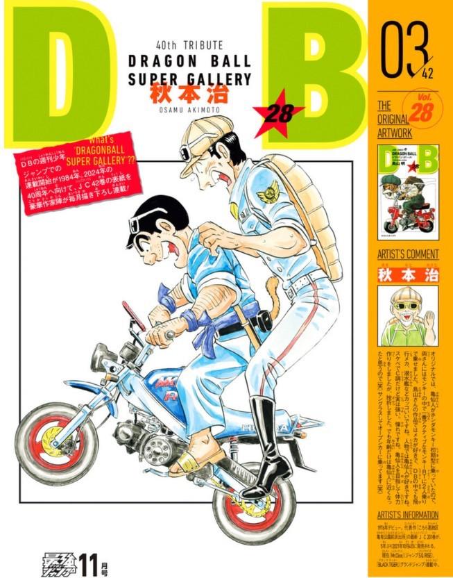 Dragon Ball Akimoto