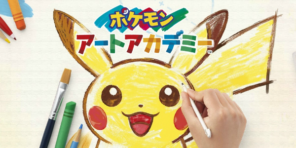 Pokémon Art Academy banner Pikachu