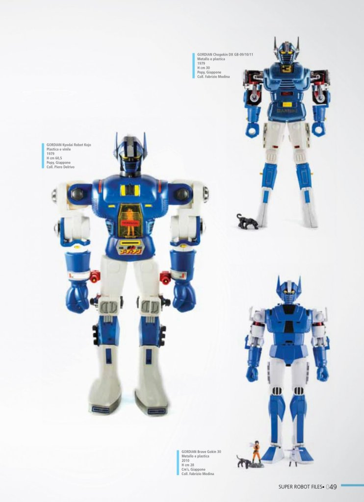 Super Robot Files 1, Gordian
