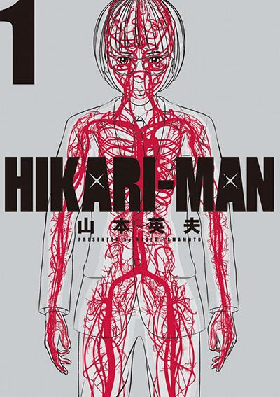 Hikari-Man 1, copertina