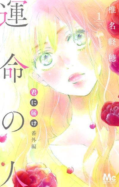 Kimi ni Todoke Bangaihen ~Unmei no Hito~ 1, copertina di Karuho Shiina