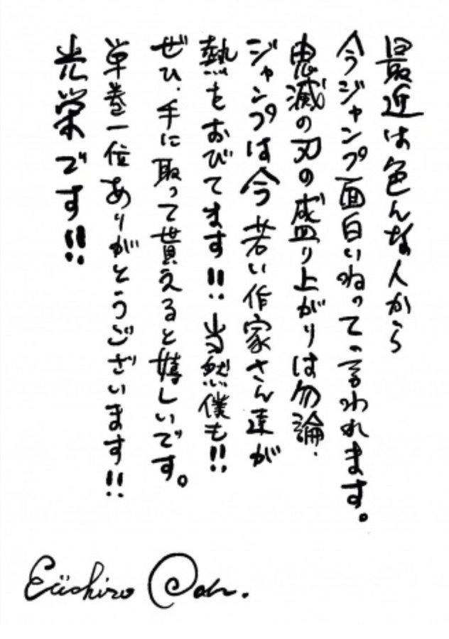 Messaggio di Eiichiro Oda