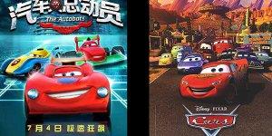La Disney contro Autobots, il mockbuster cinese di Cars