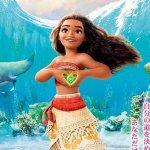 Box-Office USA: Oceania da record, debutto da 15.6 milioni mercoledì