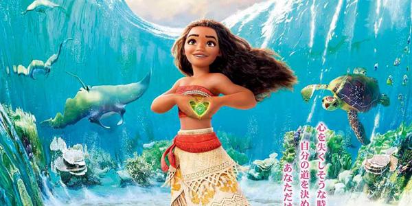 Oceania vaiana circondata dal mare in un nuovo poster