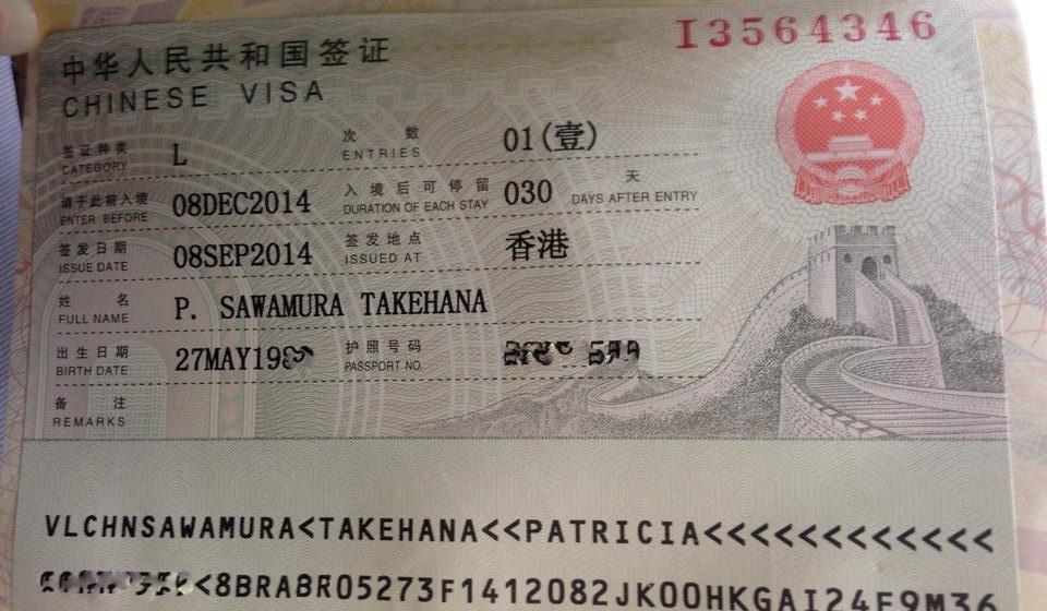 7e7c7c5eb4a Visto da China  como tirar (dentro e fora do Brasil) - Bagagem de Memórias