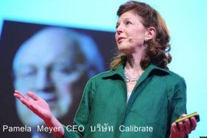 Pamela Meyer CEO บริษัท Calibrate บริษัทที่เชี่ยวชาญในการฝึกอบรมให้กับสถาบันการเงิน การธนาคาร สถาบันกฎหมายระดับประเทศ