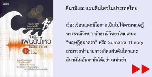 """หนังสือ """"สึนามิและแผ่นดินไหวในประเทศไทย"""""""