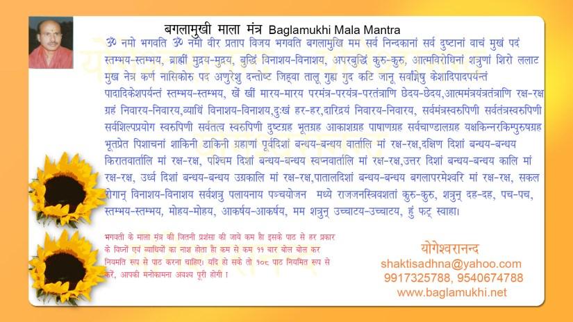 Baglamukhi Mala Mantra in Hindi and Sanskrit