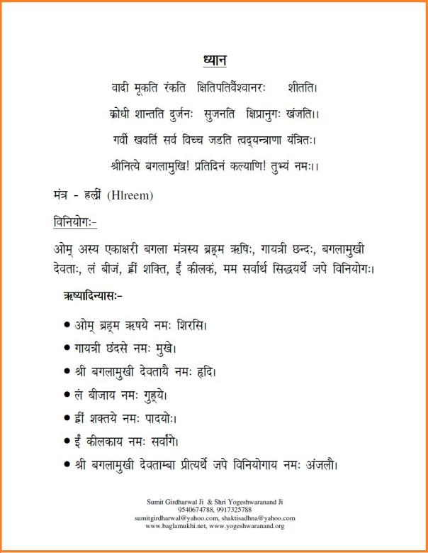 baglamukhi beej mantra in hindi बगलामुखी बीज मंत्र part 2