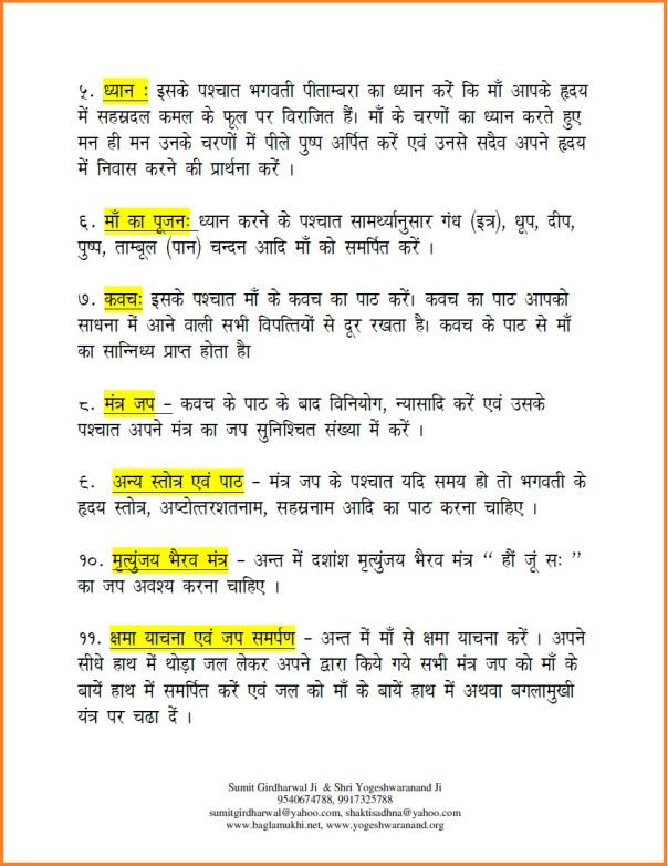 baglamukhi beej mantra in hindi बगलामुखी बीज मंत्र part 6