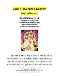 baglamukhi pratyangira kavach in hindi pdf free download