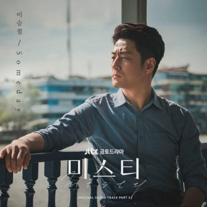 OST 3  the Korean drama Misty starring Kim Nam Joo and Ji Jin Hee