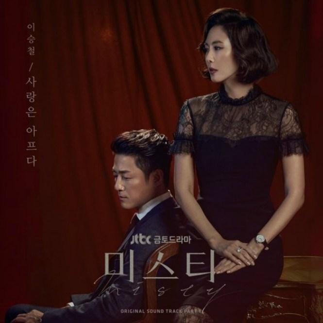 OST Part 1 for the Korean drama Misty on jtbc