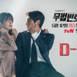 Premiering: Lawless Lawyer which airs Saturday and Sunday starting May 12th on tvN