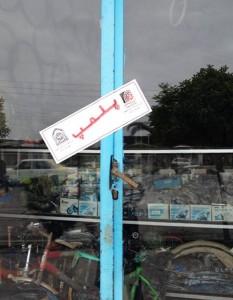 Un sceau utilisé par les autorités en Iran pour empêcher les bahá'ís de rouvrir leurs magasins qu'ils avaient fermés pour observer des jours saints bahá'ís.