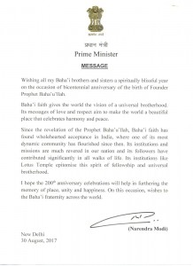 Un hommage daté du 30 août 2017 du Premier ministre Narendra Modi