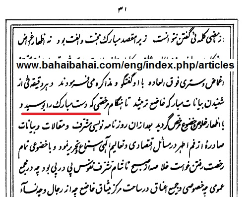 Badayi al athar p 31
