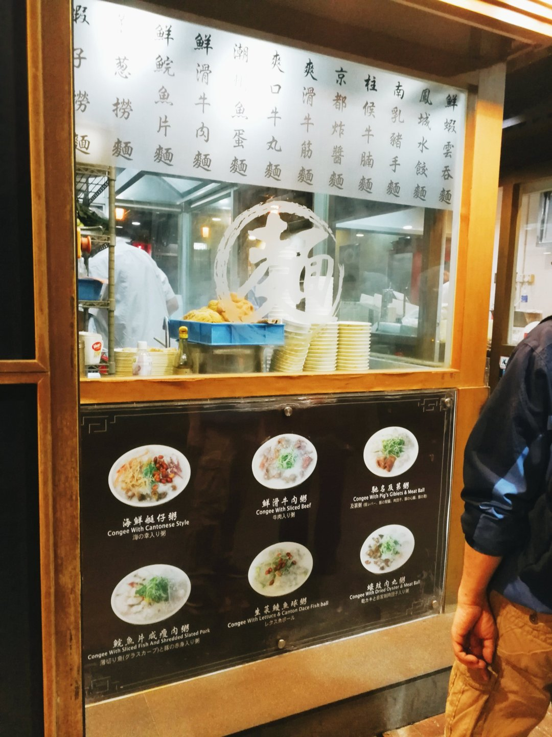 Good Hope Noodle Mongkok