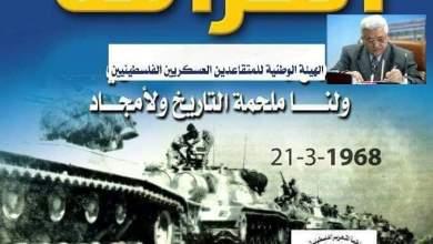 صورة في ذكرى معركة الكرامة .. المتقاعدون العسكريون يؤكدون على مواصلة مسيرة التحدي والنضال الفلسطيني