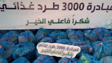 صورة الكاتب شراب يختتم مبادرة 3000 طرد غذائي