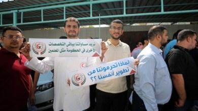 """صورة بيان من """"الصحة بغزة"""" حول اعتصام نقابة التمريض"""
