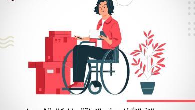 صورة جمعية التأهيل والتدريب الاجتماعي- النصيرات تطلق مشروع تحدي المناصرة الرقمية للأشخاص ذوي الاعاقة