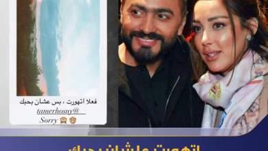 صورة اتهورت عشان بحبك..بسمة بوسيل تعلن تصالحها مع زوجها تامر حسني