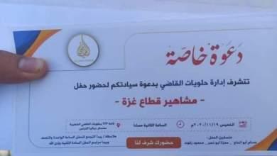 صورة الداخلية تغلق محل القاضي وصاحب دعوة المشاهير