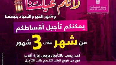 صورة بنك فلسطين يعلن تأجيل أقساط قروض موظفي القطاعين العام والخاص ثلاثة أشهر