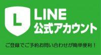 LINE公式アカウント用バナー