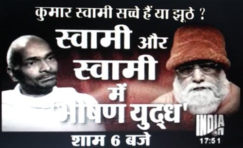 Swami Balendu's legal Notice to Kumar Swami due to Defamation – 29 Jun 12