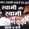 Swami Balendu's legal Notice to Kumar Swami due to Defamation - 29 Jun 12