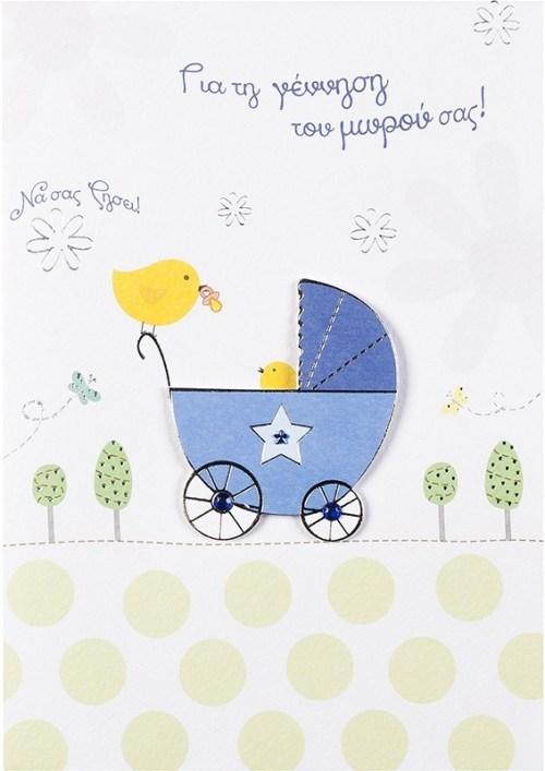 Ευχετήρια κάρτα γέννησης χειροποίητη αγοράκι