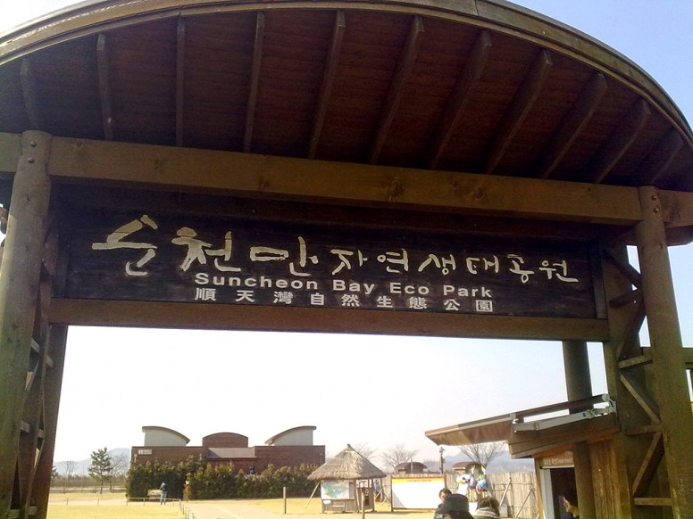 Entrance of Suncheon Bay Eco Park