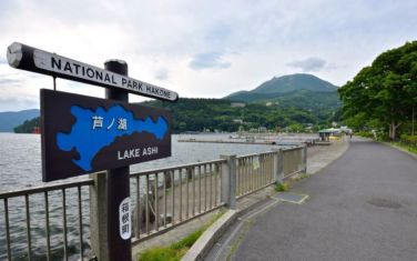 Moto-Hakone, Lake Ashi